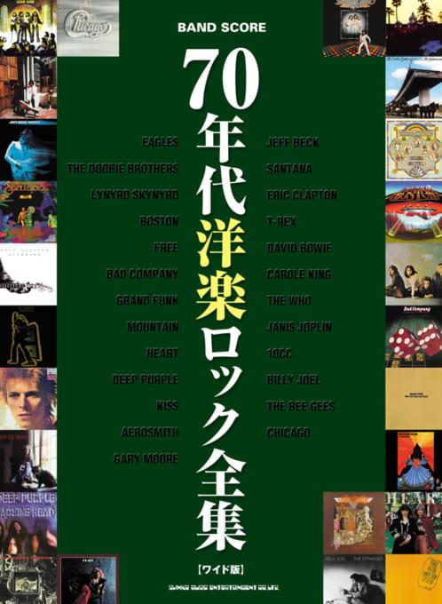 70年代洋楽ロック全集[ワイド版]