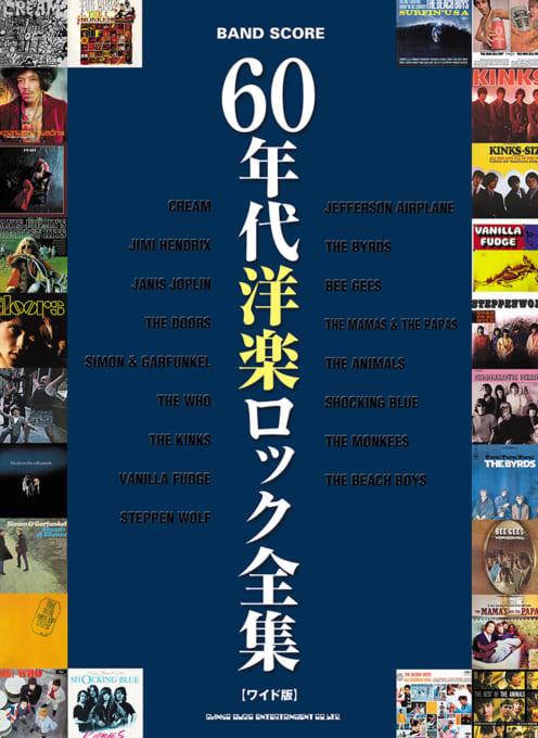 60年代洋楽ロック全集[ワイド版]