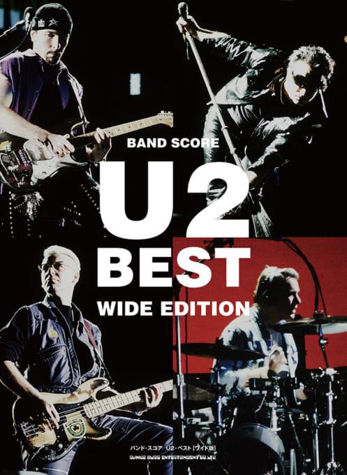U2・ベスト[ワイド版]