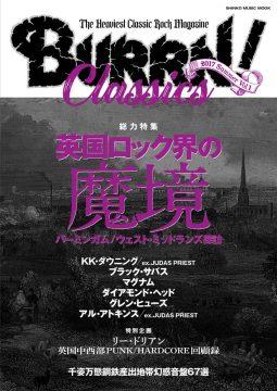 BURRN! CLASSICS Vol.1<シンコー・ミュージック・ムック>
