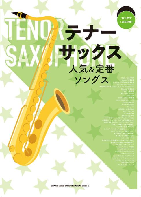 テナー・サックス人気&定番ソングス(カラオケCD2枚付)