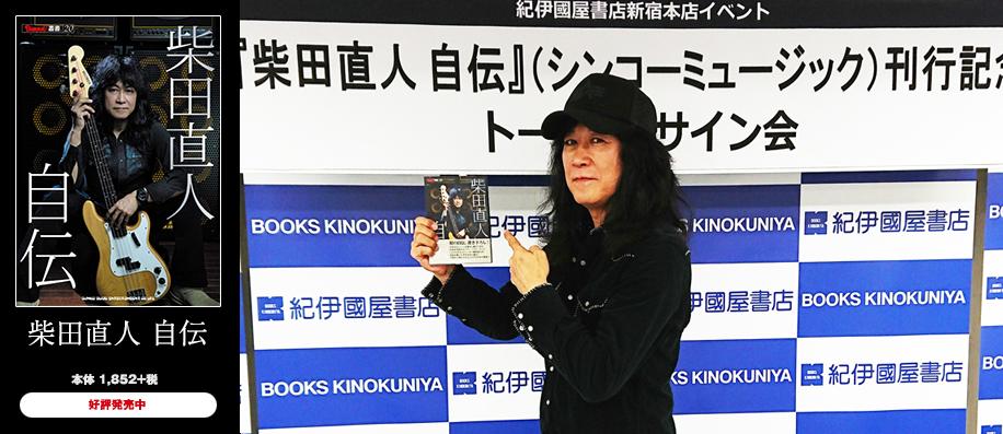 「柴田直人 自伝」刊行記念 トーク&サイン会・リポート