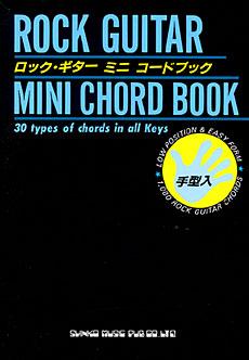 ロック・ギター・ミニ・コードブック