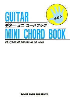 ギター・ミニ・コードブック