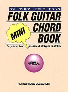 フォーク・ギター・ミニ・コードブック