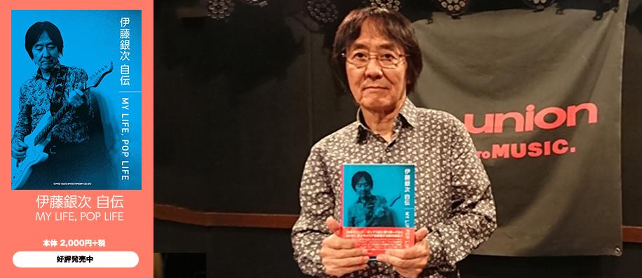 『伊藤銀次 自伝 MY LIFE, POP LIFE』 発売記念トークショー&ミニライブ・レポート