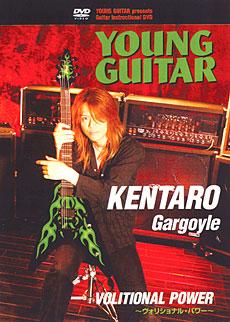 ヤング・ギター教則DVD「ヴォリショナル・パワー」KENTARO/ガーゴイル
