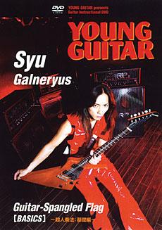 ヤング・ギター教則DVD「超人奏法:基礎編」Syu/ガルネリウス
