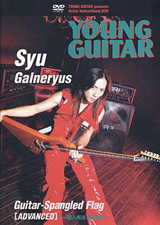 ヤング・ギター教則DVD「超人奏法:技巧編」Syu/ガルネリウス