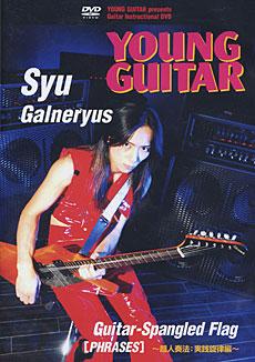 ヤング・ギター教則DVD「超人奏法:実践旋律編」Syu/ガルネリウス