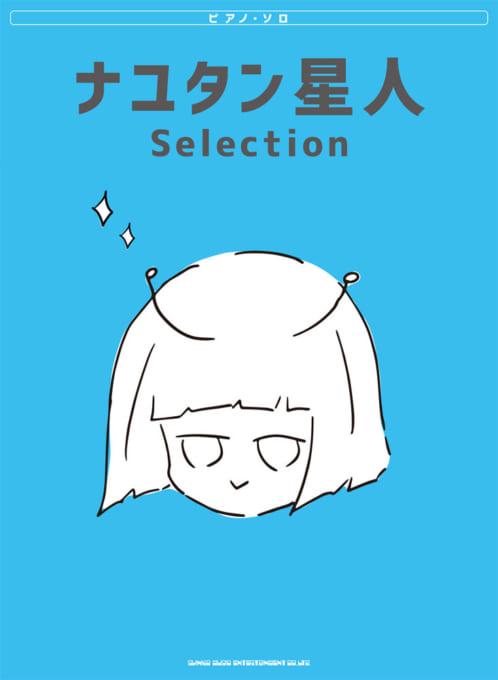 ナユタン星人 Selection