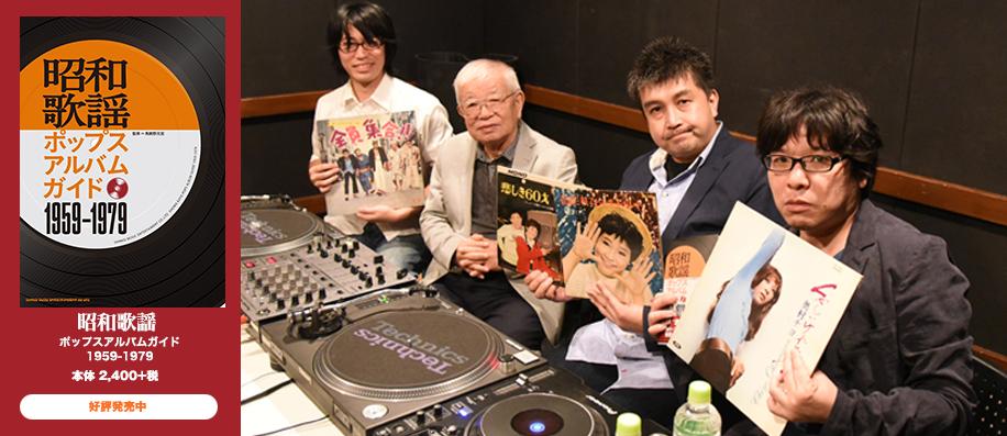 「昭和歌謡ポップスアルバムガイド 1959-1979」出版記念トークイベント・レポート