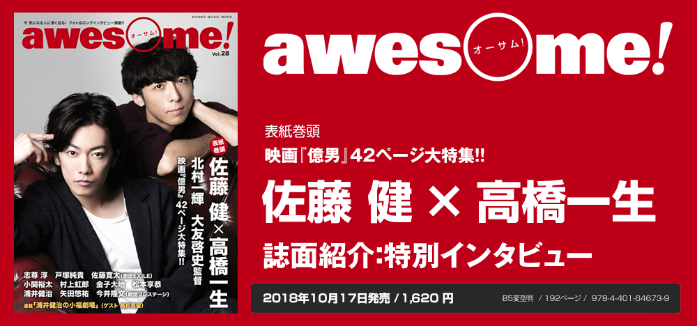 awesome! vol.28:佐藤 健×高橋一生 インタビュー