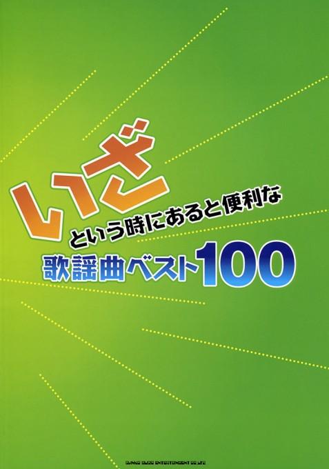 いざという時にあると便利な歌謡曲ベスト100