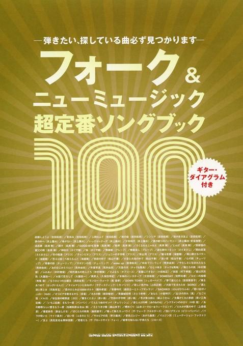 フォーク&ニューミュージック超定番ソングブック100