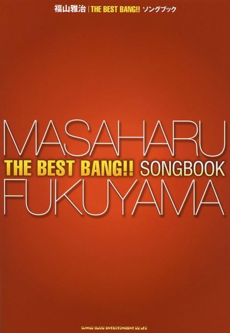 福山雅治「THE BEST BANG!!」Songbook