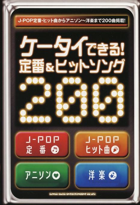 ケータイできる!定番&ヒットソング200