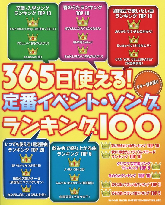 365日使える!定番イベント・ソング・ランキング100