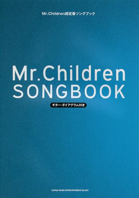 Mr.Children超定番ソングブック