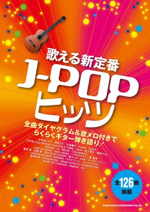 歌える新定番J-POPヒッツ