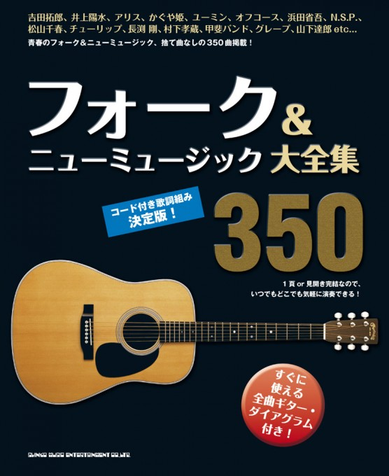 フォーク&ニューミュージック大全集350