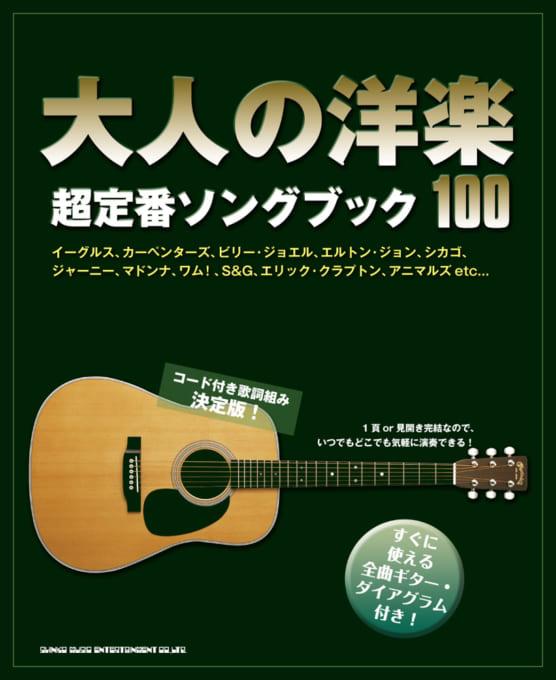 大人の洋楽超定番ソングブック100
