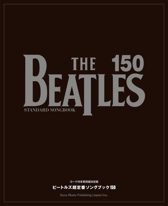 ビートルズ超定番ソングブック150