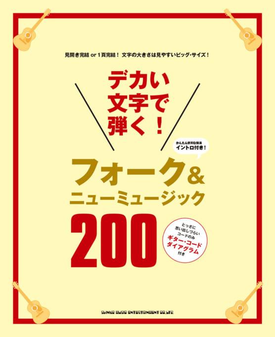 デカい文字で弾く! フォーク&ニューミュージック200