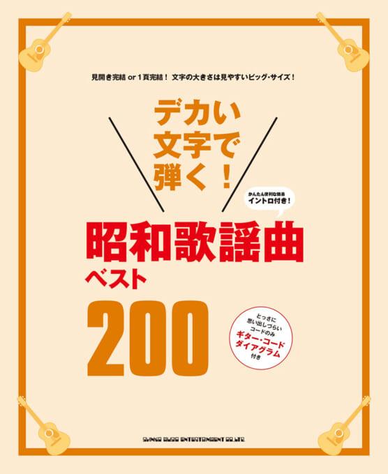 デカい文字で弾く! 昭和歌謡曲ベスト200
