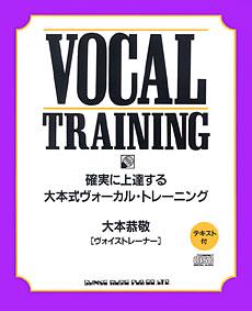 大本式ヴォーカル・トレーニング(12CM/CD+テキスト)