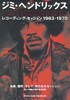 ジミ・ヘンドリックス レコーディング・セッション 1963-1970