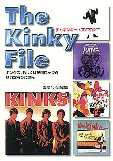 ザ・キンキー・ファイル