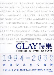 GLAY詩集 Collected 46 Lyrics 1994-2003
