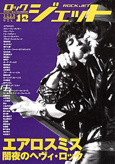 ロック・ジェット Vol.12<シンコー・ミュージック・ムック>
