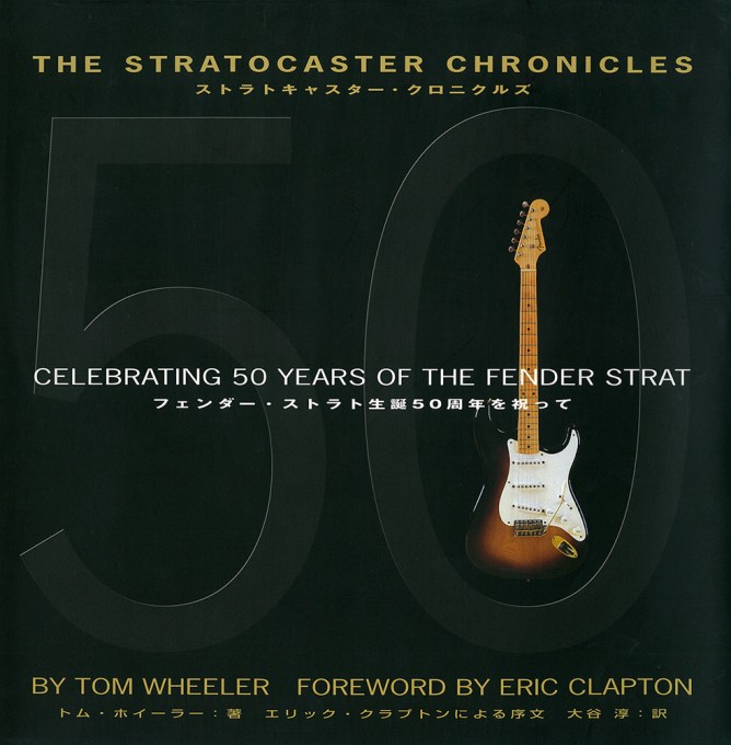 ストラトキャスター・クロニクルズ~フェンダー・ストラト生誕50周年を祝って