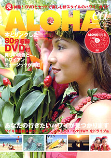 ALOHA-ea No.02(DVD付)<シンコー・ミュージック・ムック>