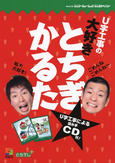 U字工事の大好きとちぎかるた(CD付)