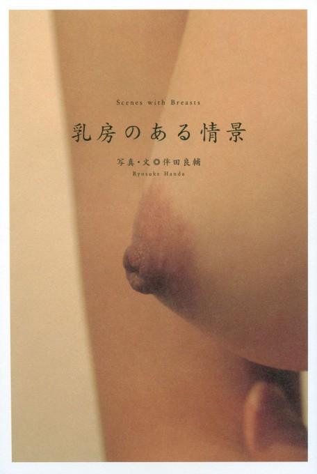 乳房のある情景