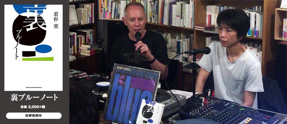 「裏ブルーノート」刊行記念トークイベント 『裏ブルーノート入門〜新たな聴き方教えます』レポート