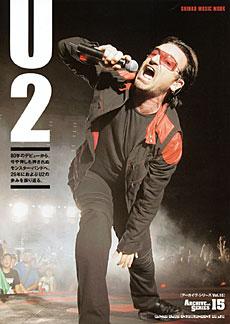 アーカイヴ・シリーズ Vol.15 U2<シンコー・ミュージック・ムック>