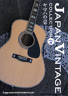 ジャパン・ヴィンテージ[コレクション]Vol.4~ヤマハの壱~
