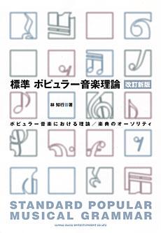 標準 ポピュラー音楽理論[改訂新版]