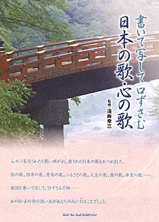書いて写して口ずさむ 日本の歌・心の歌