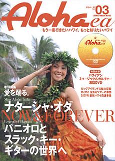 ALOHA-ea No.03(DVD付)<シンコー・ミュージック・ムック>