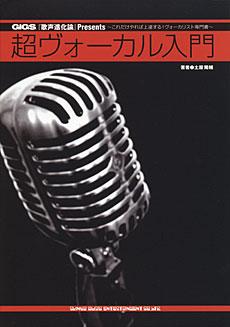 超ヴォーカル入門(CD付)