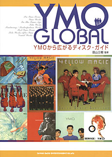 YMO GLOBAL~YMOから広がるディスク・ガイド