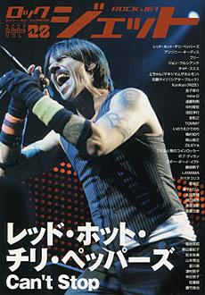 ロック・ジェット Vol.28<シンコー・ミュージック・ムック>