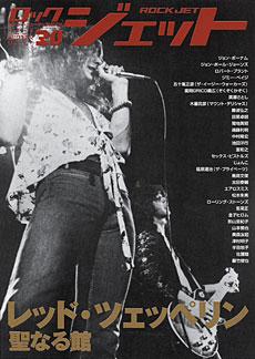 ロック・ジェット Vol.30<シンコー・ミュージック・ムック>