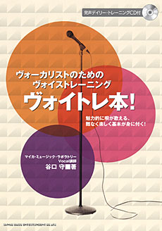 ヴォイトレ本!(CD付)