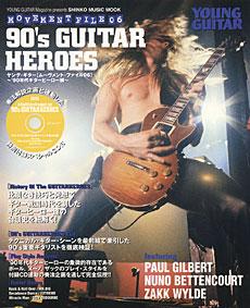 ヤング・ギター[ムーヴメント・ファイル06]~'90年代ギターヒーロー編(CD付)<シンコー・ミュージック・ムック>